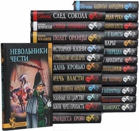 Исторические приключения (93 книги) (2005-2015)