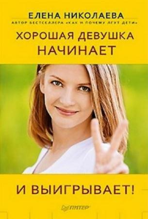 Николаева Е. - Хорошая девушка начинает и выигрывает! (2012)
