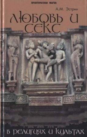 Эстрин А.М. - Любовь и секс в религиях и культах (2008)