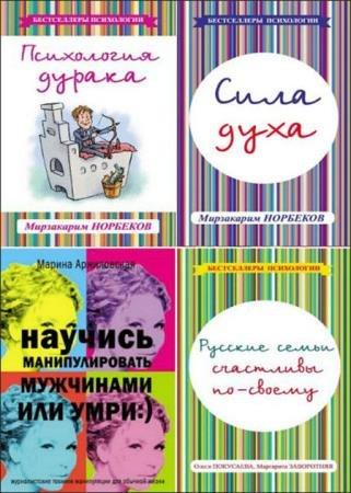 Книжная серия - Бестселлеры психологии в 6 книгах