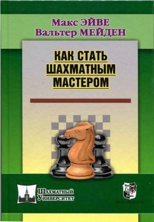 Чемпионы мира по шахматам. Макс Эйве (9 книг) (1935-2014)