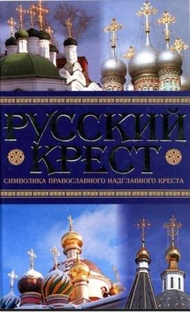 Энвер Шейдаев, Марина Анашкевич - Русский крест. Символика православного надглавного креста (2006)