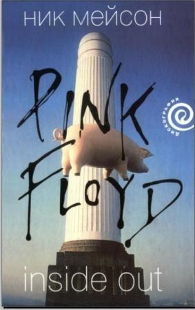 Ник Мейсон - Inside out. Личная история Pink Floyd (2009)