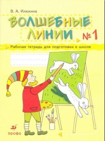 Вера Илюхина - Волшебные линии. Рабочая тетрадь для подготовки к школе (1-2 часть) (2010)
