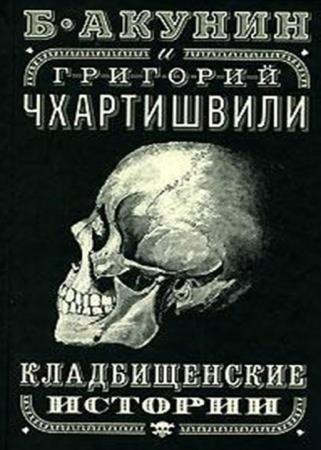 Акунин Борис - Кладбищенские истории