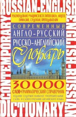 Сиротина Т.А. - Современный англо-русский русско-английский словарь: 30 000 слов (2013) pdf