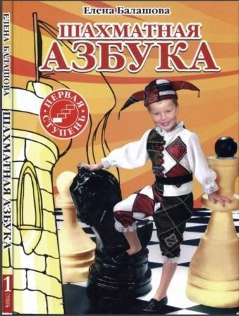 Елена Балашова - Шахматная азбука + Задачник (9 книги) (2011-2012)