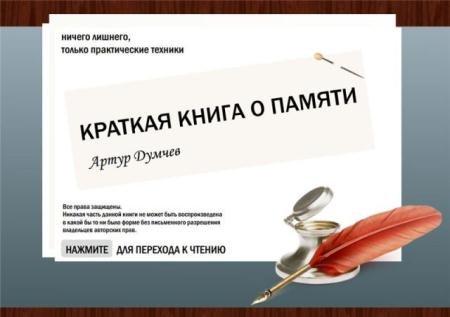 Артур Думчев - Краткая книга о памяти (2014)
