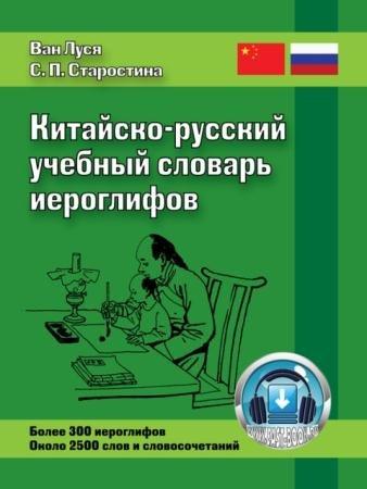 Ван Луся,Светлана Старостина - Китайско-русский учебный словарь иероглифов (2013)