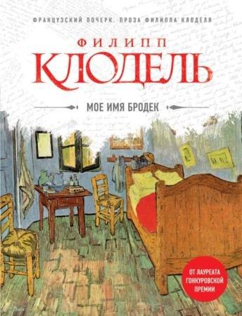 Филипп Клодель - Сборник произведений (5 книг) (2006-2015)