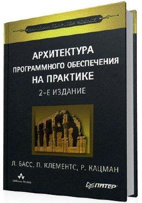 Архитектура программного обеспечения на практике (2-е издание)