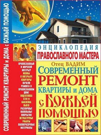 Отец Вадим - Современный ремонт квартиры и дома с Божьей помощью (2010) pdf