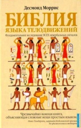 Десмонд Моррис - Библия языка телодвижений (2010)