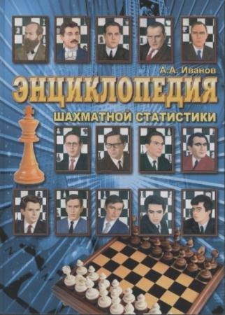 Андрей Иванов - Энциклопедия шахматной статистики (2010)