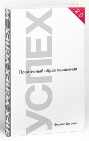 Филипп Богачёв - Успех или Позитивный образ мышления 2.0 (2014)