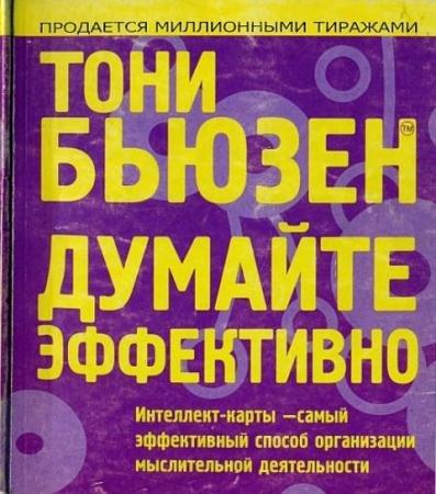 Бьюзен Т. - Думайте эффективно (2009)