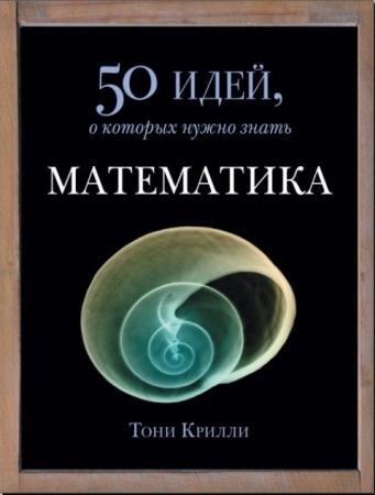 Тони Крилли - 50 идей, о которых нужно знать (2014)