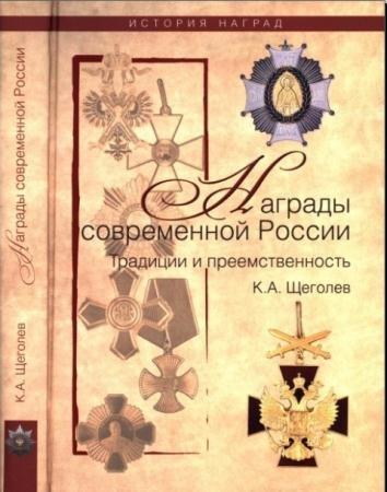 Константин Щеголев - Награды современной России (2009)