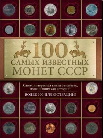 Ирина Слука - 100 самых знаменитых монет СССР (2015)