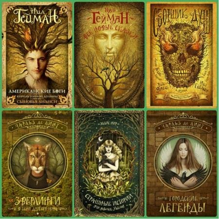 Книжная серия - «Мастера магического реализма» в 13 книгах