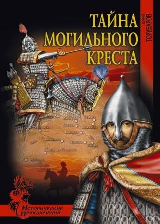 Юрий Торубаров - Тайна могильного креста