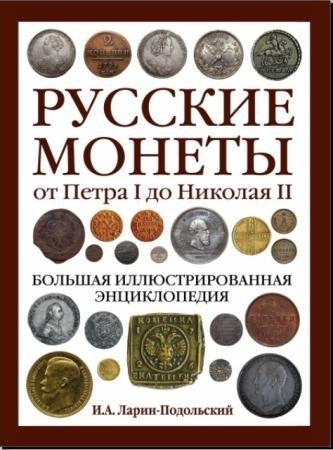 Игорь Ларин-Подольский - Русские монеты от Петра I до Николая II (2014)