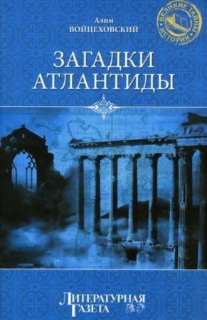 Войцеховский А.И. - Загадки Атлантиды (2012)