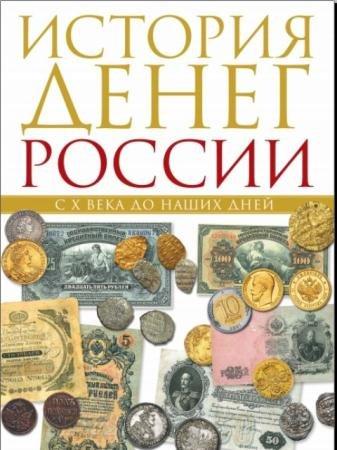 Владимир Тульев - История денег России с X века до наших дней (2014)