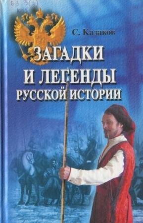 Казаков С.В. - Загадки и легенды русской истории (2005)