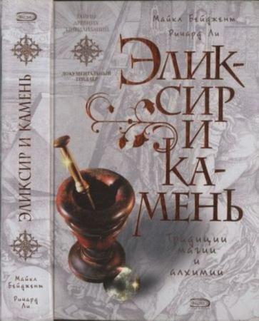 Бейджент М., Ли Р. - Эликсир и камень (2007)