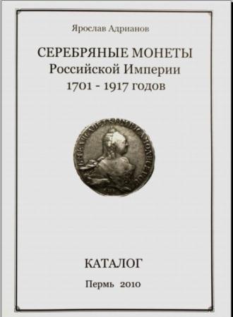 Ярослав Адрианов - Серебряные монеты Российской Империи 1701-1917 годов (2010)