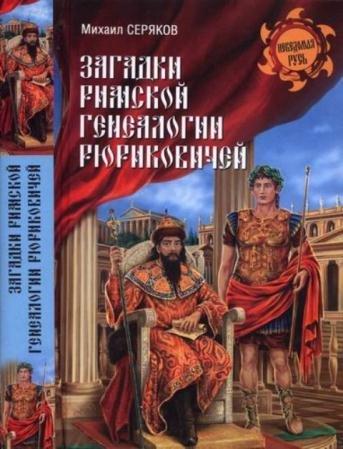 Серяков М.Л. - Загадки римской генеалогии Рюриковичей (2014)