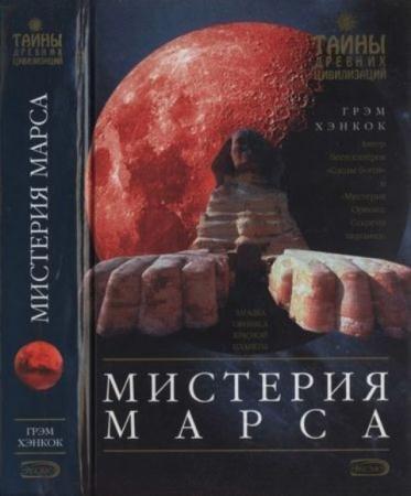 Хэнкок Г. - Мистерия Марса (2006)