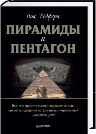 Николас Редферн - Пирамиды и Пентагон (2013)