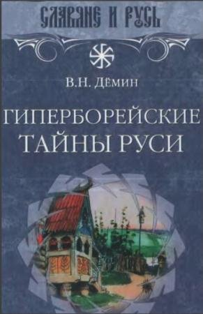 Валерий Демин - Славяне и Русь (4 книги) (2011-2012)