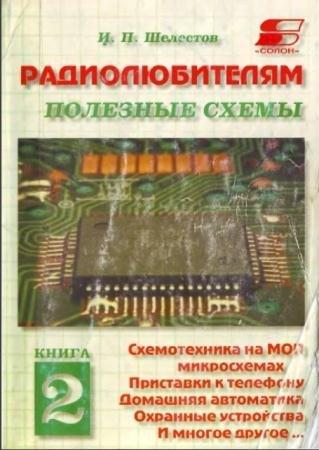 Игорь Шелестов - Радиолюбителям: полезные схемы (6 книг) (1998-2005)