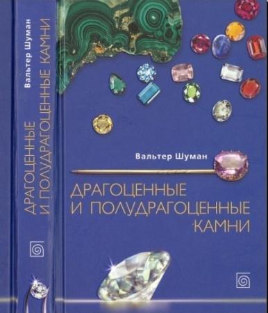 Вальтер Шуман - Драгоценные и полудрагоценные камни (2006)