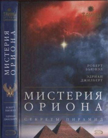 Бьювэл Р., Джилберт Э. - Мистерия Ориона (2005)