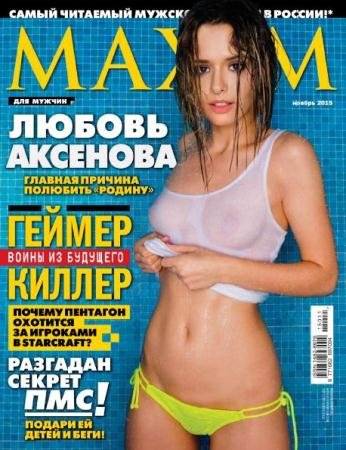 Maxim №11 (Ноябрь /  2015) Россия
