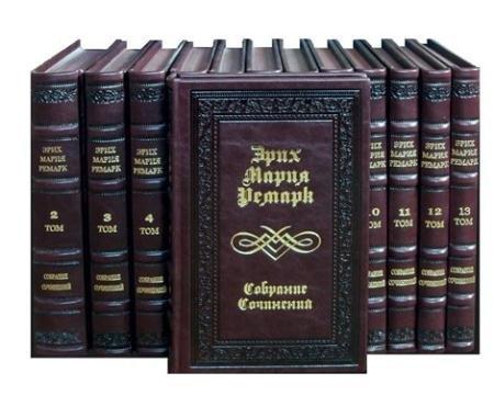 Эрих Мария Ремарк - Собрание сочинений (1920-1971) 80 книг (1982-2015)