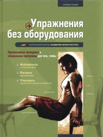Оливье Лафэй - Упражнения без оборудования (2011)