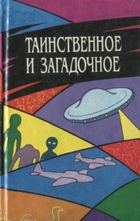 Емец Г.И. - Таинственное и загадочное (1994)