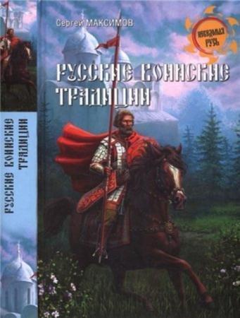 Максимов Сергей - Русские воинские традиции (2015)