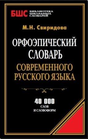 Орфоэпический словарь современного русского языка. 40 000 слов и словоформ (2014)