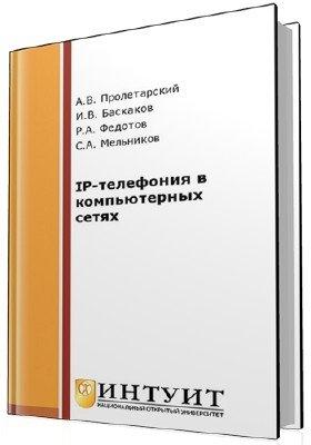 IP-телефония в компьютерных сетях (2-е издание)