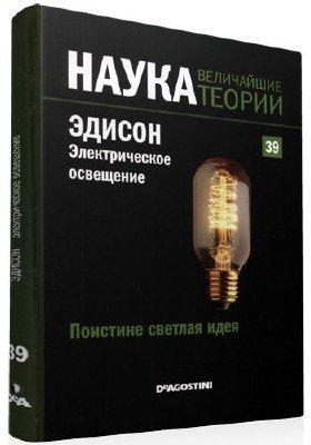 Поистине светлая идея. Эдисон. Электрическое освещение