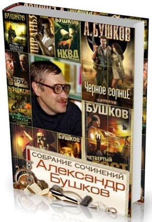 Бушков Александр - Собрание сочинений (1981-2015) 176 книг (1990-2015)