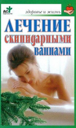 Соловьева В.А. - Лечение скипидарными ваннами (2009) rtf
