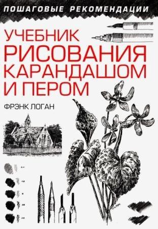 Фрэнк Логан - Учебник рисования карандашом и пером (2014)