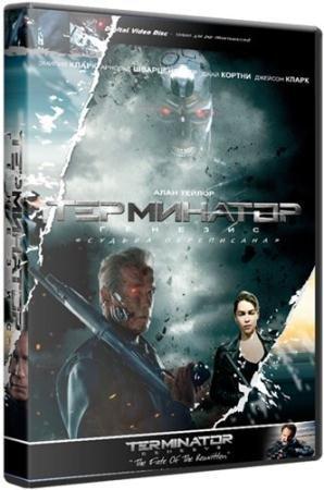 Терминатор: Генезис  / Terminator: Genisys  (2015) BDRip